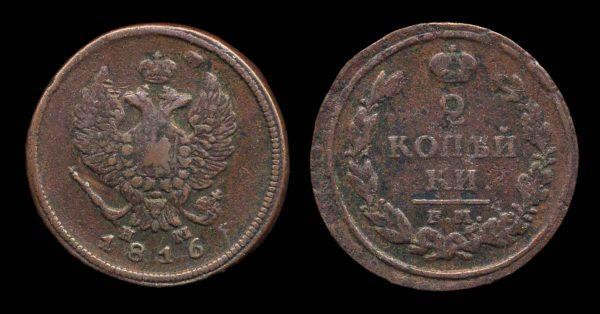 RUSSIA, 2 kopek, 1816 EM-NM
