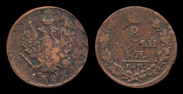 RUSSIA, 2 kopek, 1823 EM-FG
