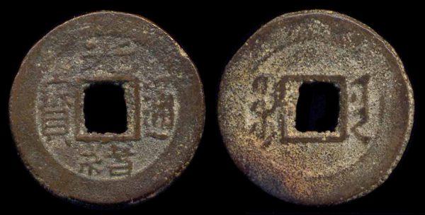 CHINA, GUANG XU TONG BAO