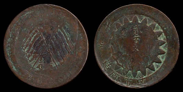 CHINA, countermarked large copper coin