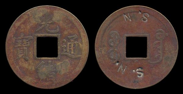 CHINA, countermarked coin