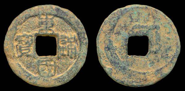 KOREA, TONG GUK TONG BO, 1097 AD