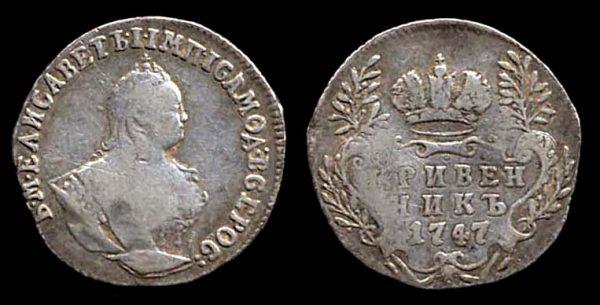 RUSSIA, silver 10 kopek, 1747