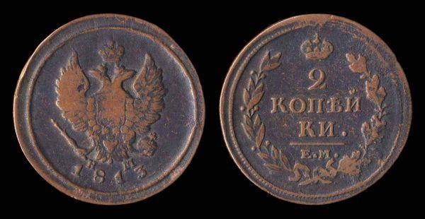 RUSSIA, 2 kopek, 1813 EM NM
