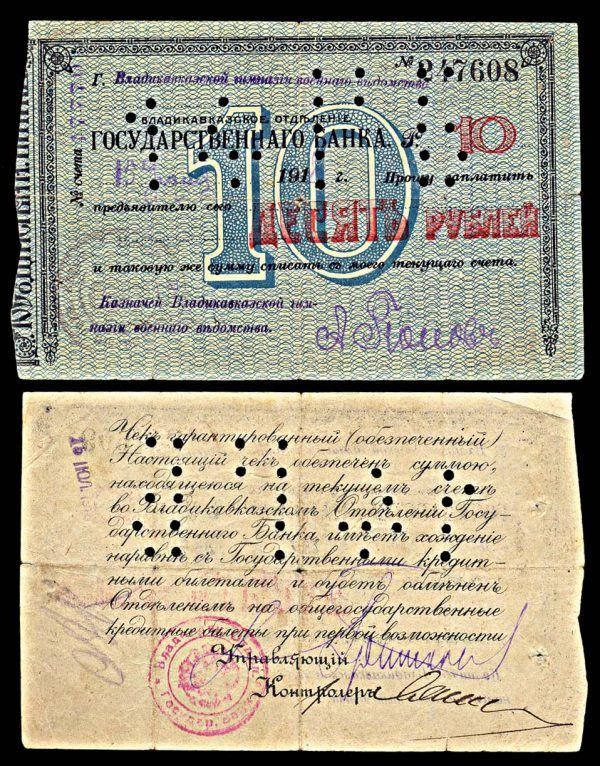 RUSSIA, Vladikavkaz, Government Bank branch, 10 rubli, 1918
