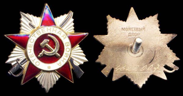 USSR, Order of Patriotic War 2 class (1985)