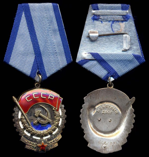 USSR, Order of Red Banner of Labor