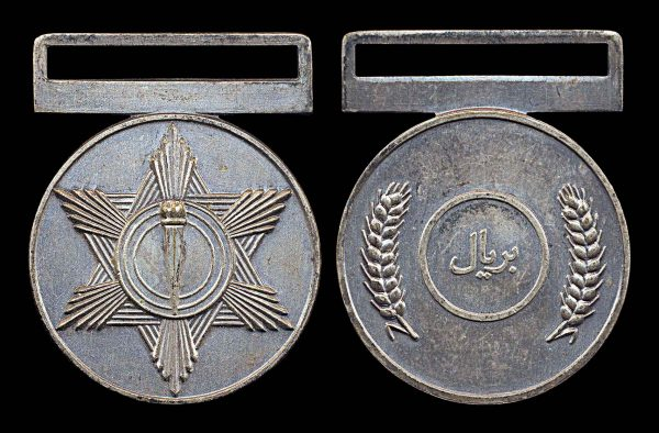 AFGHANISTAN, Baryal Medal, 2nd Class, (1970s)