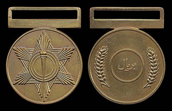 AFGHANISTAN, Baryal Medal, 3rd Class, (1970s)