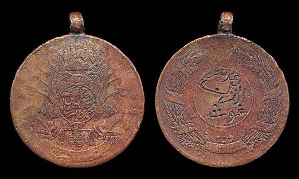 Afghan Bravery Medal
