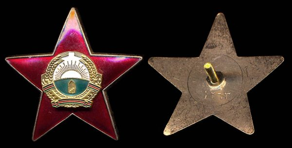 AFGHANISTAN, Red Star Order, (1980s)