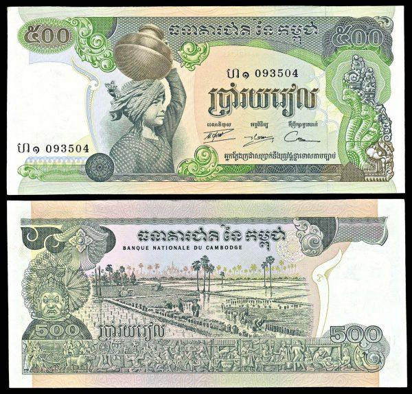 CAMBODIA, 500 riels, (1973)