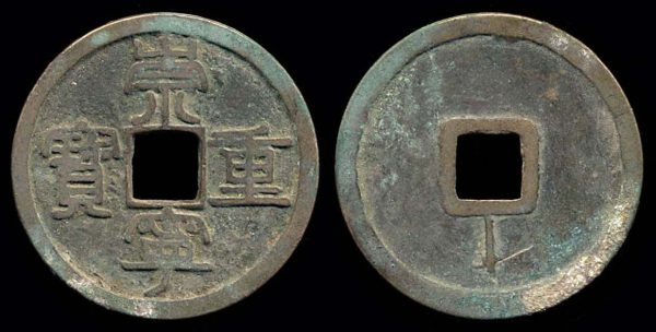 CHINA, CHONG NING ZHONG BAO, 1102-1106 AD, 5 cash, line on reverse