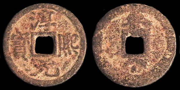 CHINA, CHUN XI YUAN BAO iron 2 cash, moon and star reverse