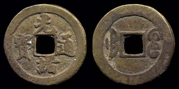 CHINA, GUANG XU TONG BAO, 1875-1908 AD, 1 cash ERROR