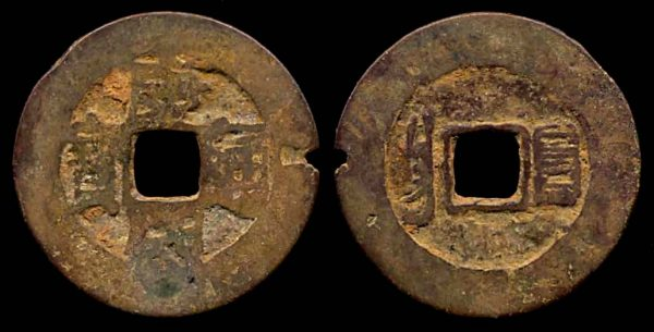 CHINA, KANG XI TONG BAO, 1662-1722 AD, 1 cash ERROR
