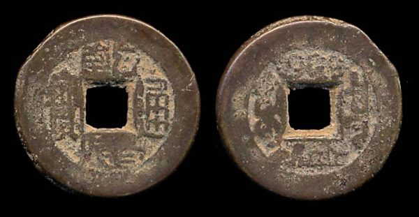 CHINA, QIAN LONG TONG BAO, 1736-1795 AD, 1 cash ERROR