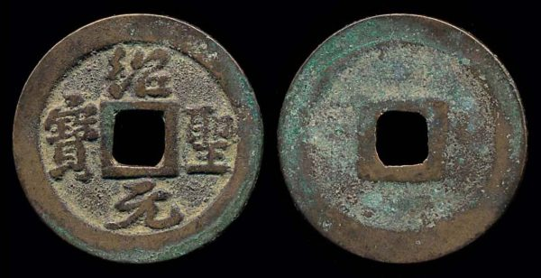 CHINA, SHAO SHENG YUAN BAO, 1086-1093 AD, 2 cash