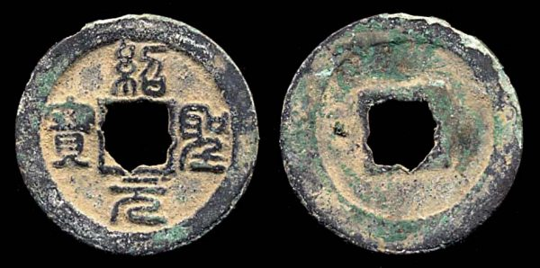 CHINA, SHAO SHENG YUAN BAO, 1086-1093 AD, 1 cash, flower hole