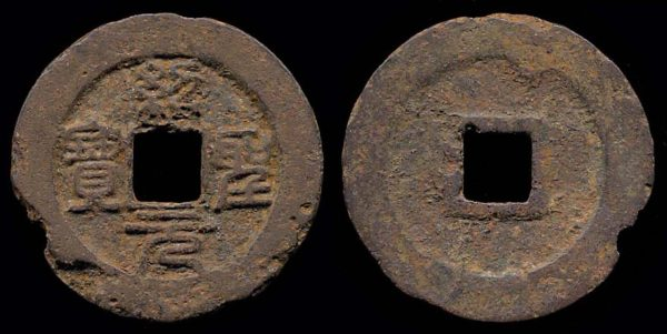 CHINA, SHAO SHENG YUAN BAO, 1086-1093 AD, iron 3 cash