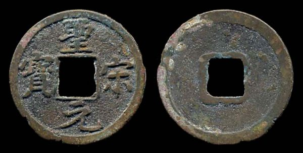 CHINA, SHENG SONG YUAN BAO, 1101-1006 AD, 1 cash, dot reverse