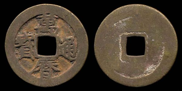 CHINA, WAN LI TONG BAO, 1573-1619 AD, 1 cash