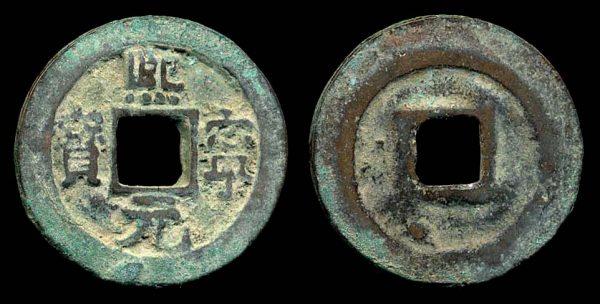 CHINA, XI NING YUAN BAO, double rim reverse