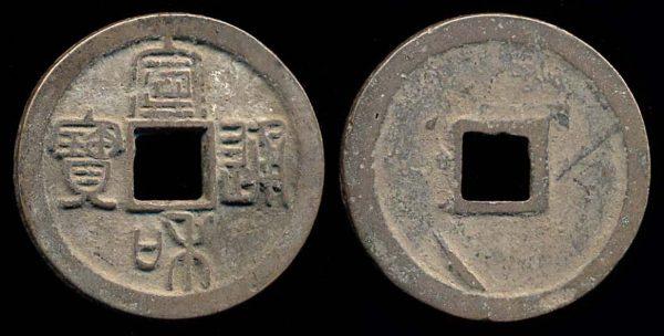 CHINA, XUAN HE YUAN BAO, 1119-1125 AD, 2 cash, nailmark reverse