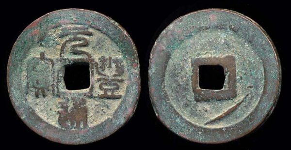 CHINA, YUAN FENG TONG BAO, 1078-1085 AD, 2 cash, nailmark