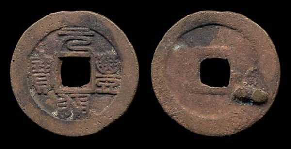 CHINA, YUAN FENG TONG BAO, 1078-1085 AD, 1 cash ERROR