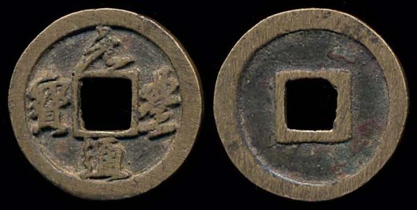 CHINA, YUAN FENG TONG BAO, 1078-1085 AD, 1 cash