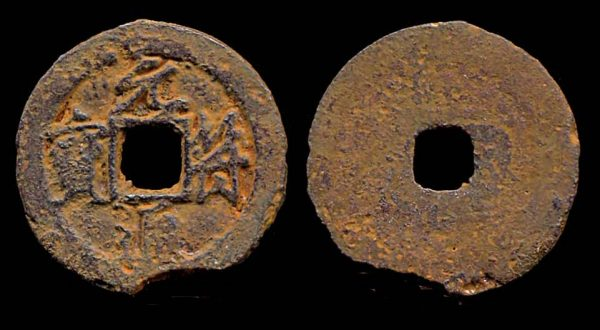 CHINA, YUAN FU TONG BAO, 1098-1100 AD, iron 1 cash