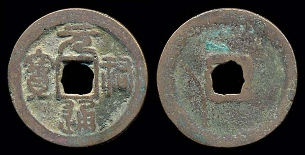 CHINA, YUAN YOU TONG BAO, 1086-1093 AD, 2 cash, large crescent reverse