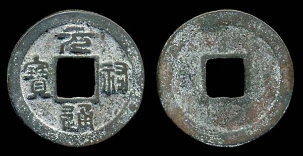 CHINA, YUAN YOU TONG BAO, 1086-1093 AD, 1 cash, large hole
