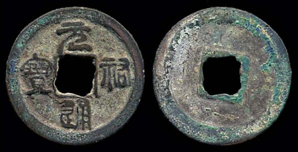 CHINA, YUAN YOU TONG BAO, 1086-1093 AD, 1 cash, fancy hole