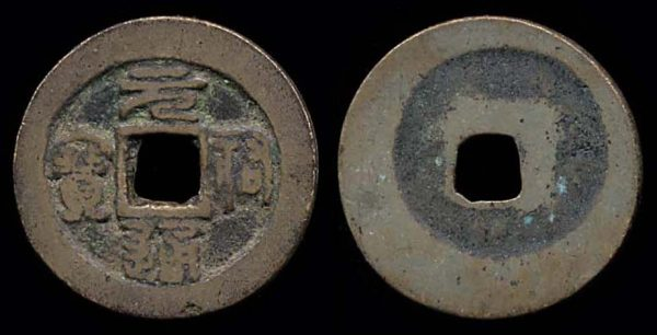 CHINA, YUAN YOU TONG BAO, 1086-1093 AD, 1 cash, offset reverse