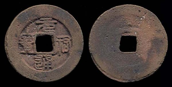 CHINA, YUAN YOU TONG BAO, 1086-1093 AD, 1 cash, dot reverse