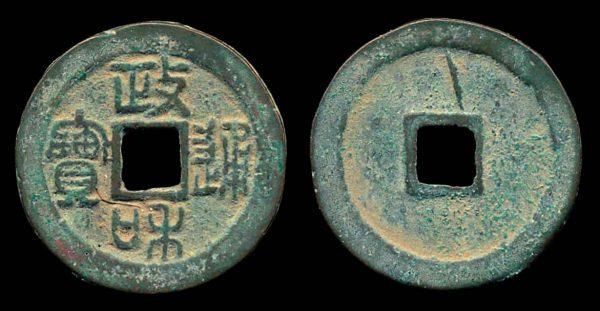 CHINA, ZHENG HE TONG BAO, 1111-1117 AD, 2 cash, nailmark reverse