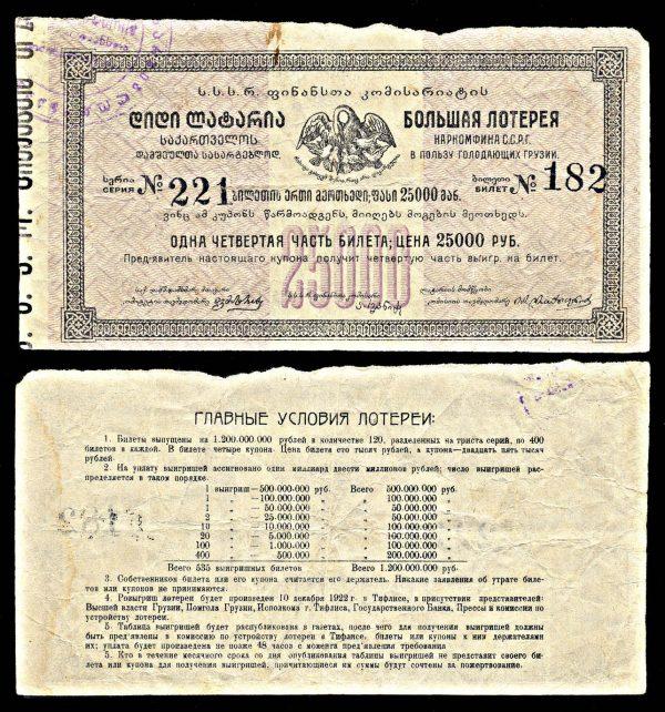 GEORGIA, lottery ticket, 1922