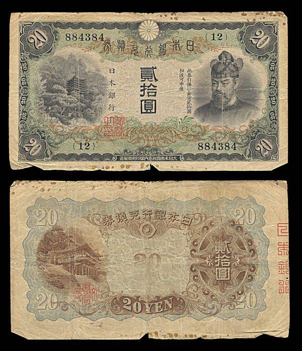 JAPAN, 20 yen, (1930)