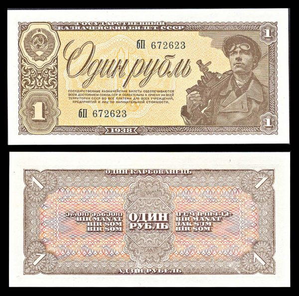 RUSSIA, USSR, 1 ruble, 1938