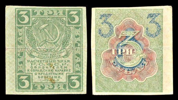 RUSSIA, RSFSR, 3 rubli, (1919)