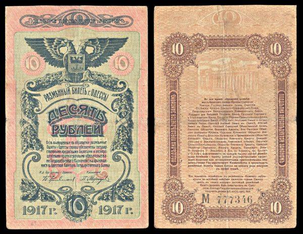 RUSSIA, ODESSA, 10 rubli, 1917