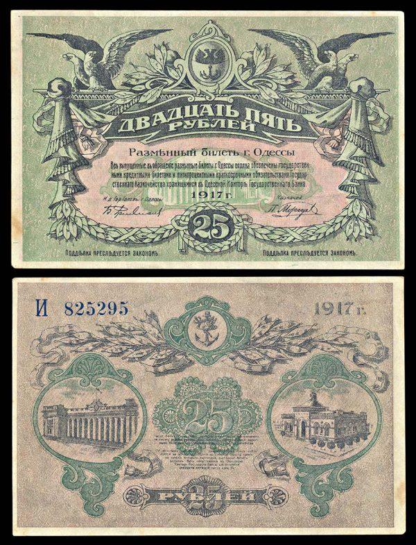 RUSSIA, ODESSA, 25 rubli, 1917