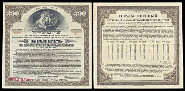 RUSSIA, Siberian Revolutionary Committee, 200 rubli