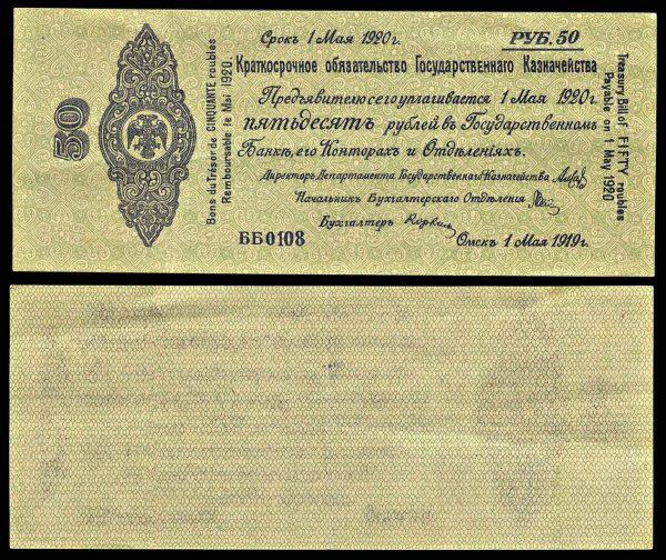 RUSSIA, SIBERIA, 50 rubli, 1.5.1919