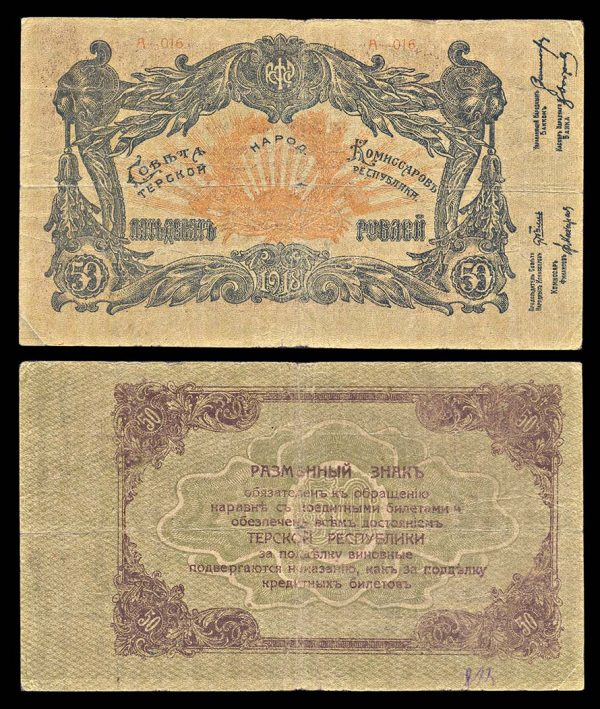 RUSSIA, TEREK REPUBLIC, 50 rubli, 1918