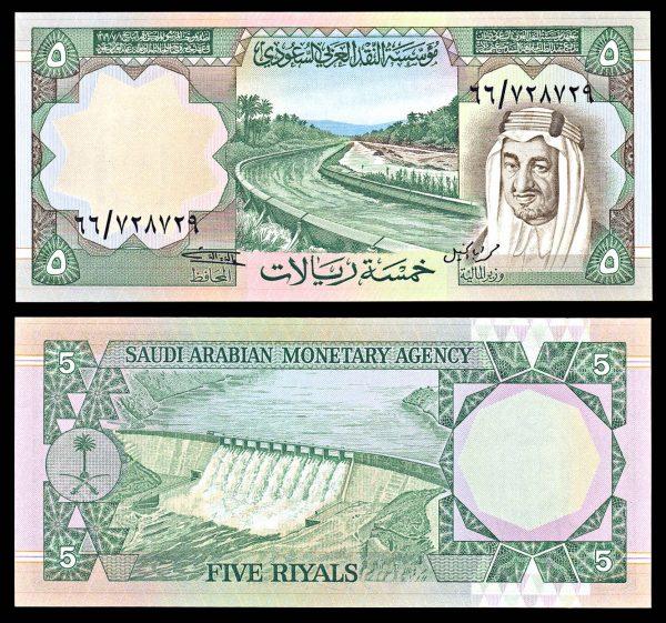 SAUDI ARABIA, 5 riyals, (1977 AD)
