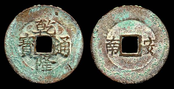 VIETNAM, CANH LONG THONG BAO, 1789 AD, Chinese invasion, 1 van