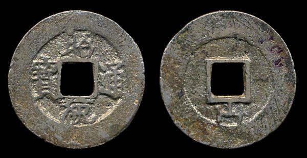 VIETNAM, CHIEU THONG THONG BAO, 1787-89 AD, 1 van, silvery metal